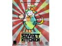 ソビエト キッチン
