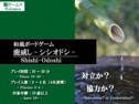 鹿威し-シシオドシ-