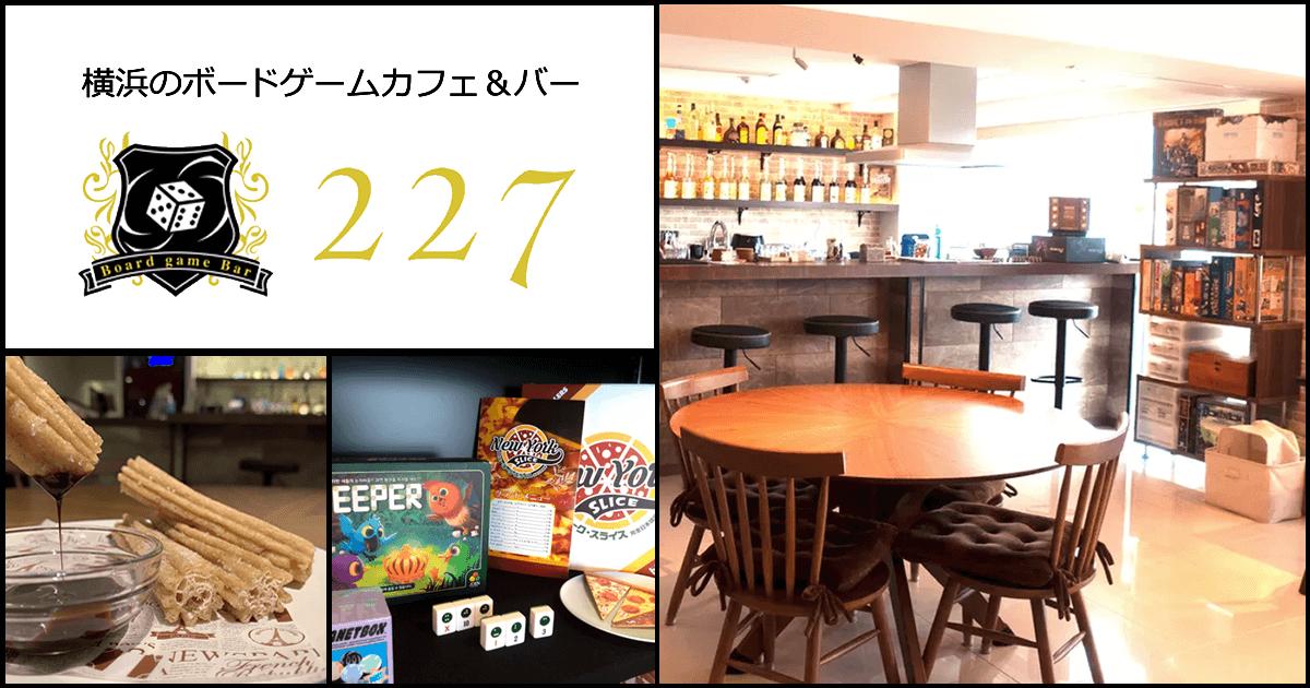 広々スペースでボードゲームに集中!横浜のボードゲームカフェ&バー227