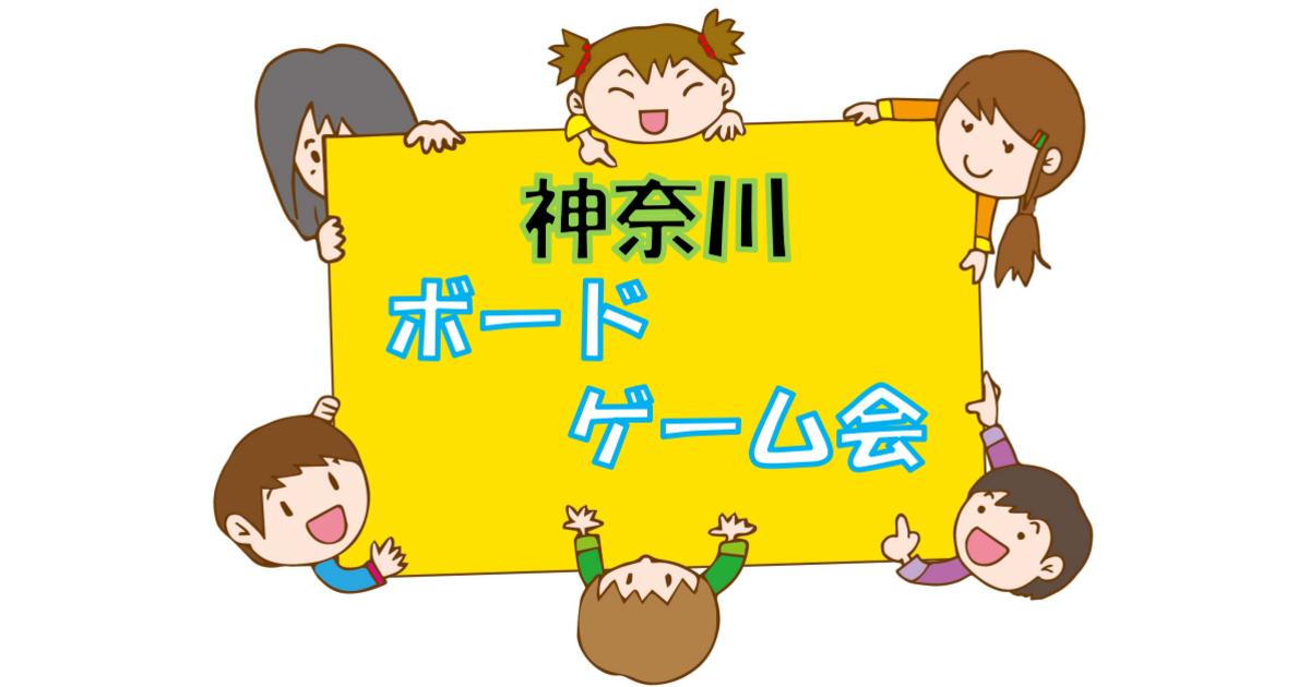 神奈川ボードゲームのトップイメージ