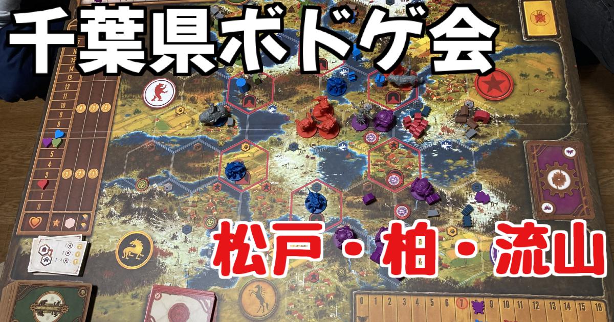 千葉県ボードゲーム会【初心者歓迎】のトップイメージ