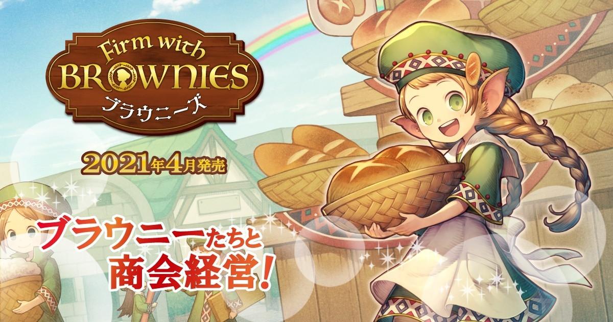 生産と売買の商会発展ゲーム「ブラウニーズ」!おうちの精霊ブラウニーたちと町一番の商会を目指そう!