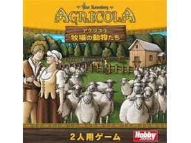 アグリコラ(2人用):牧場の動物たちの画像