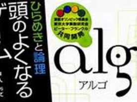 アルゴの画像