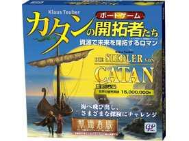 カタン:航海者版の画像