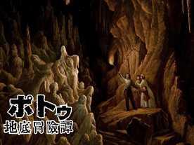 ポトゥ:地底冒険譚の画像