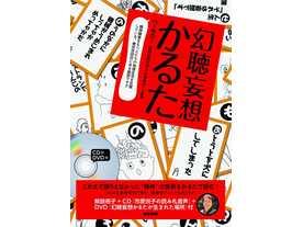 幻聴妄想かるた(gencho moso karuta)