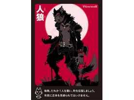 会話型心理ゲーム 人狼(JIN-ROU)の画像