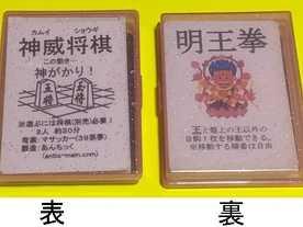 神威将棋の画像