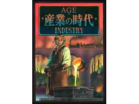 産業の時代(Age of Industry)