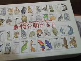 動物分類カルタの画像