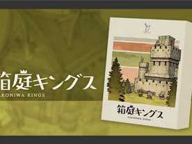 箱庭キングス(HAKONIWA KINGS)