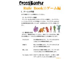 クロスボーダーの画像