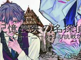 記憶喪失の名探偵 -ジャーニーからの挑戦状-(Kioku soushitsu no meitantei)