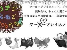ワナと魔石と魔物たち(Wana to Maseki to Mamonotachi)