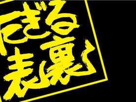 たぎる表裏(Tagiru hyouri)