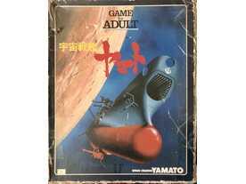 宇宙戦艦ヤマトの画像