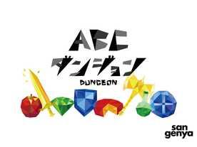 ABCダンジョン(ABC Dungeon)