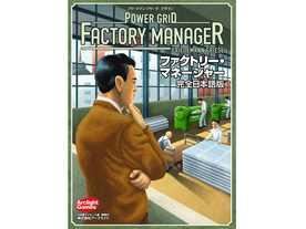 ファクトリー・マネージャー(Power Grid: Factory Manager)