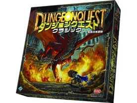 ダンジョンクエスト クラシック(DungeonQuest Revised Edition)