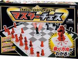マスターチェスの画像