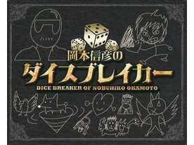 ダイスブレイカー(Dice Breaker)