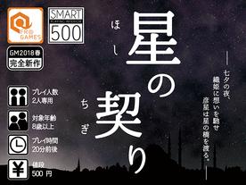 星の契り(Starry Swear)
