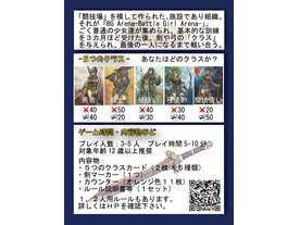 闘技場と5人の勇者の画像