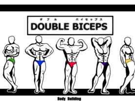 ダブルバイセップス(Double Biceps)