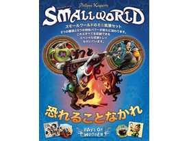 スモールワールド:恐れることなかれ(Small World: Be Not Afraid...)