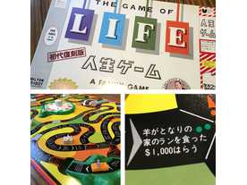 人生ゲーム 初代復刻版の画像
