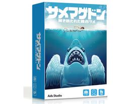 サメマゲドン(Shark gedon)