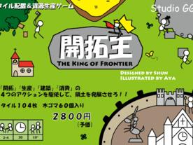 開拓王(The King of Frontier)