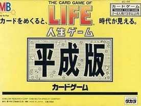 人生ゲーム 平成版 カードゲームの画像