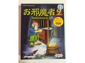 お邪魔者2(Saboteur 2 (expansion-only editions))