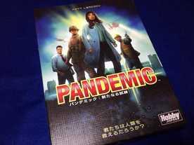パンデミック:新たなる試練の画像