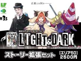 東京サイドキック 拡張セット第三.五弾 ライトアンドダークの画像