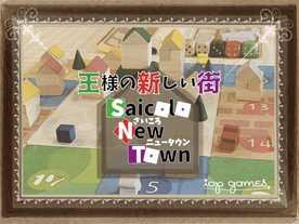 王様の新しい街 さいころニュータウンの画像