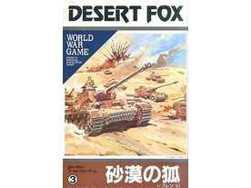 砂漠の狐の画像