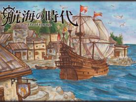 航海の時代の画像