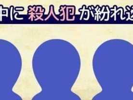 ディセプション ー香港殺人事件ーの画像