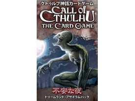 クトゥルフ神話カードゲーム:不安な夜  拡張3の画像
