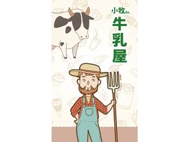 牛乳屋の画像