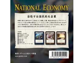 ナショナルエコノミーの画像