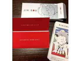 和風人狼カード「JIN-ROU」(Wafu Jin-rou card JIN-ROU)