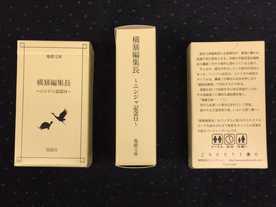 横暴編集長:ニンジャ記念日(Obo henshucho: Ninja nikki)