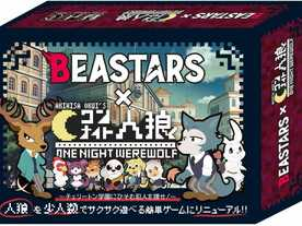 ビースターズ×ワンナイト人狼(Beastars One Night Werewolf)