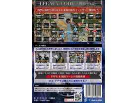 レガシーコード2-四帝の物語-の画像