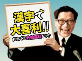 漢字で大喜利!!誰でもお披露目キット(Kanji de Ogiri)