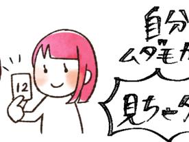 脱毛ガールズ☆合コンバトルの画像